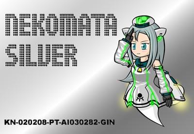 nekomata_silver_s.jpg